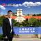 #中国教育在线# #中国海洋大学# #自主招生#