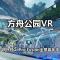 方舟公园+亡命小队VR