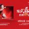 武磊亲临上海五角场 海信U7签售会#U7让世界看在一起#