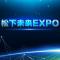 #松下未来EXPO#