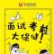 河南省考面试考前大保健