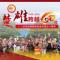 楚雄彝族自治州成立60周年迎宾晚会...