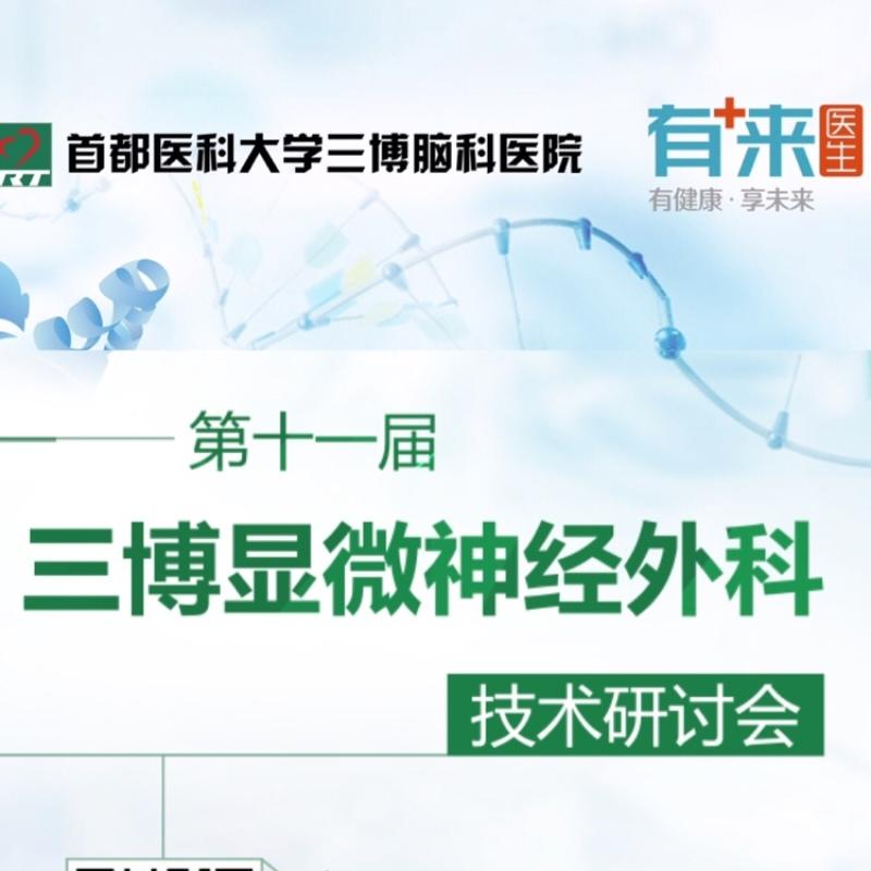 第十一届三博显微神经外科技术研讨会上午第一场