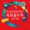 4月14日到5月1日,在北京怀柔国家中影数字制作基地,第8届北京国际电影节电影嘉年华活动将在这里开启。本届电影嘉年华的主题为电影新玩法、梦启新生活。这里已经为你准备了一场别开生面、丰富多彩的文化盛宴!你还在等什么呢?一起来感受电影的魅力吧!