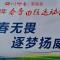 2018四川幼专东校区春季田径运动会