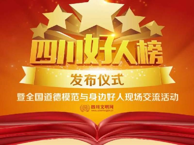 四川文明网正在直播