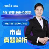 天津中公教育的头像
