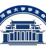 河南大学学生会的头像