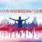 现场直播|2018年西安城墙国际马拉松赛