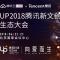 UP2018腾讯新文创生态大会,和全球文创名人一起洞见新文创的更多可能!