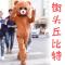 北京街头偶遇呀 #萌熊街头丘比特#