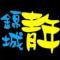 #城城分享# 草地音乐节开始,今晚嗨翻天!