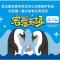 【宠爱无极,51萌宠带回家】武汉海昌极地海洋公园宠爱无极活动UCA环球名猫展正在直播中!