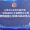 天津市局二轮电动自行车免费登记上牌暨物联网工程建设启动仪式现场