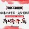 正在直播:被告人崔智博涉嫌犯寻衅滋事罪、...
