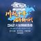 """""""川""""越十年 奋斗新时代——5.12网上联合直播"""
