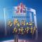515天津市局打击和防范经济犯罪宣传日现在开始!