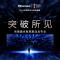 海信L5/L7激光电视新品发布会直击!