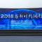 2018中国国际摄影艺术节——开幕式