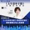 青年领导力与效率人生,我在北师大演讲#人生效率手册# #张萌百城百校演讲# 