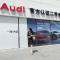 带你了解北京最大的奥迪官方认证二手车旗舰店