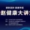 燕赵健康大讲堂:走进河北省皮肤病防治院