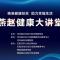 """""""燕赵健康大讲堂"""":精准健康扶贫,助力幸福生活"""