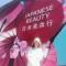 来上海美博会,带宝宝们看最流行美妆护肤! #直播红人周#