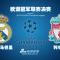 17/18赛季欧洲冠军联赛决赛直播