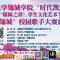 """【锦分享】""""唱响锦城""""校园歌手大赛总决赛"""