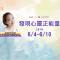 發現心靈正能量06/04-06/10 #桑妮女神#  #幸福星球頻道#  #桑妮老師超能力塔羅#
