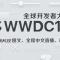 WWDC2018苹果开发者大会直播开始 iPhone SE...