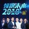 直播:名师解析2018高考理科综合