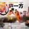 2018赛季3X3黄金联赛-合肥站