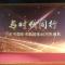 直播:《纪念中国电视剧诞生60周年盛典》红毯,刘涛、马伊琍、江疏影、唐嫣、罗晋等明星将现身
