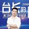 """北京电台2018年""""台长的时间""""系列访谈节目——北京体育广播#不止于声#"""