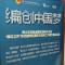 #编创中国梦#  #编程向未来# 青少年创意编程征集展示活动南昌站启动仪式,欢迎围观哦!