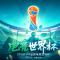 FIFA online4电竞世界杯开幕式+揭幕战