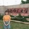 #招办主任光明大直播# 海南师范大学