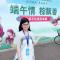 #网络中国节# 过端午 到延庆 走进第十届北京端午文化节