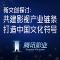 新文创探讨:构建影视产业链条,打造中国文化符号