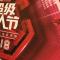2018微博超级红人节 我在论坛演讲/我的直播...