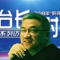 """北京电台2018年""""台长的时间""""系列访谈节目——《新广播》报#不止于声#"""
