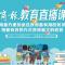 #华商教育直播课堂#高考填报志愿参考那些数据,如何规划高中生涯最有效!