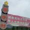 #新媒体助力脱贫攻坚# 走进延安市黄龙县,关注扶贫路上伴你行活动。