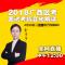 2018广西区考面试解读,最新变化