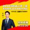 #导氮考前直播#2018河南省三支一扶:考前保命半小时 考点点睛