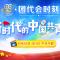团代会时刻|新时代的中国共青团