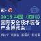 2018中国(四川)国际安博会进行时,新华网带你pick安全生产领域最炫科技!