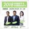 《2018中国留学生美国就业白皮书》发布